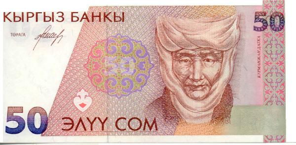 Nota de 50 sons, a moeda do Uzbequistão - Fonte: currency-calculator.com.